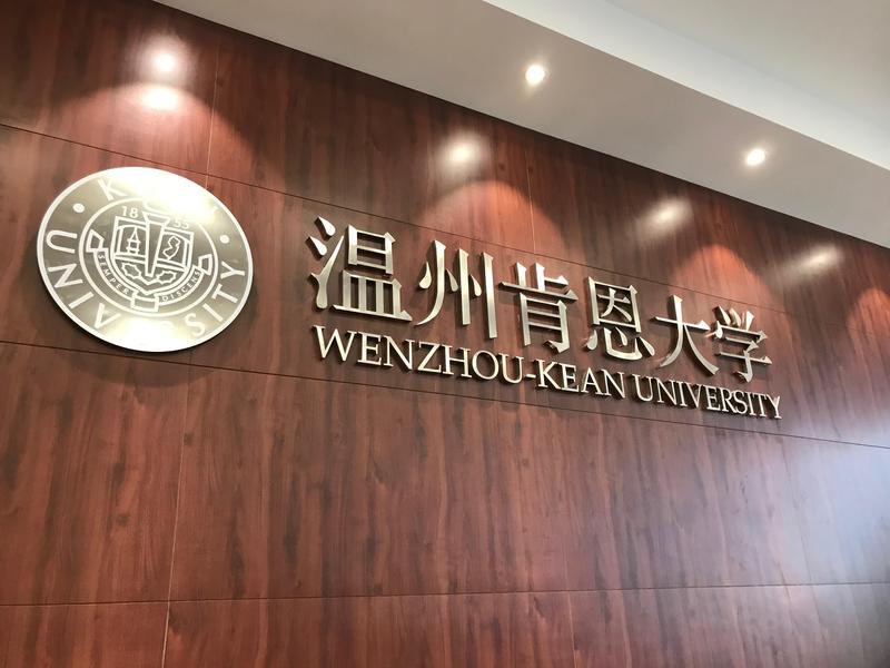 PS 30 STEM CHINA EVENT