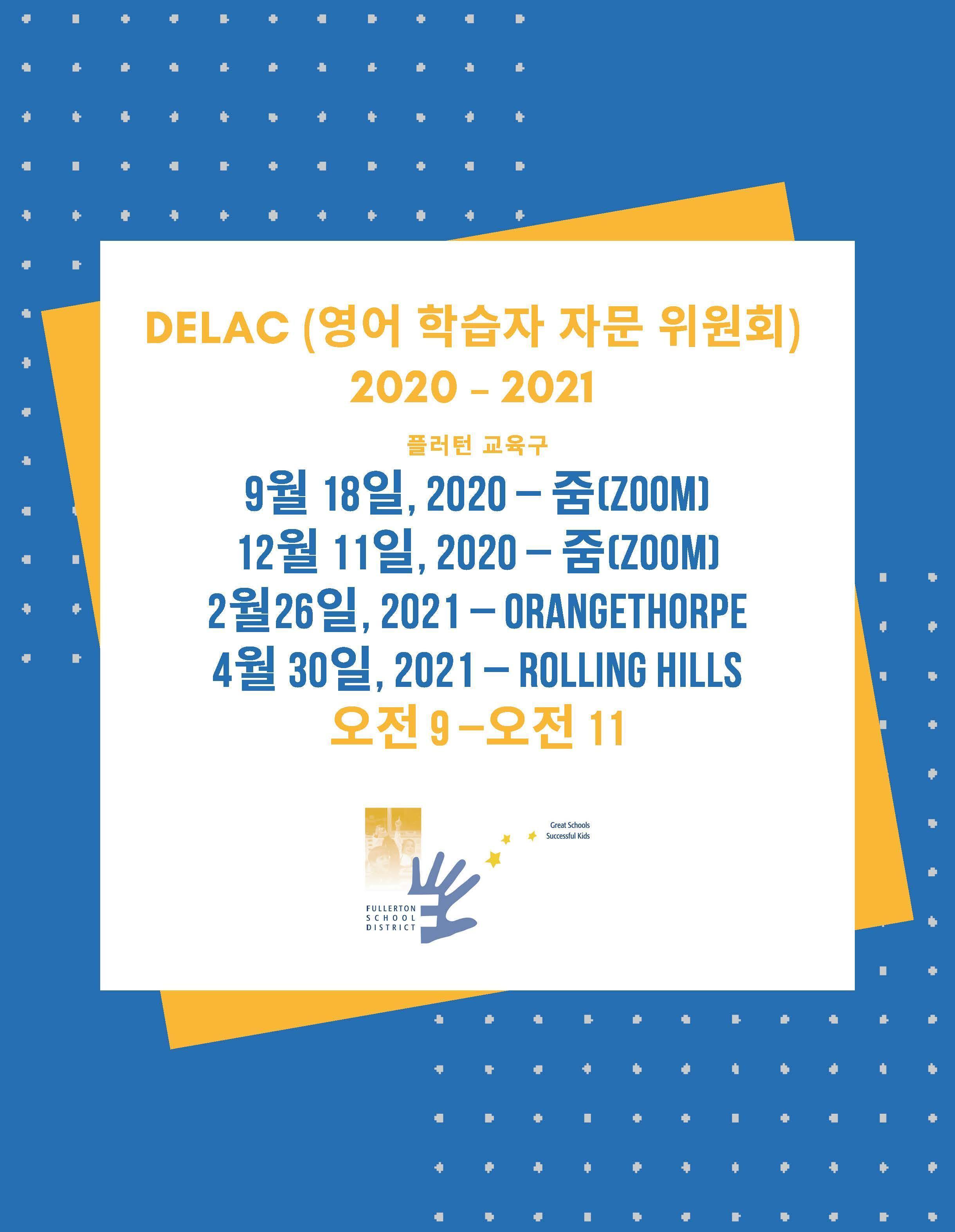 DELAC 20-21 Dates Korean