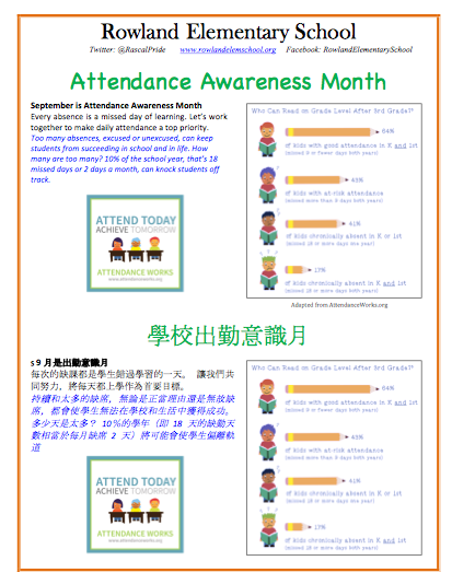 Attendance Awareness Month Flyer pic EngCHi.png