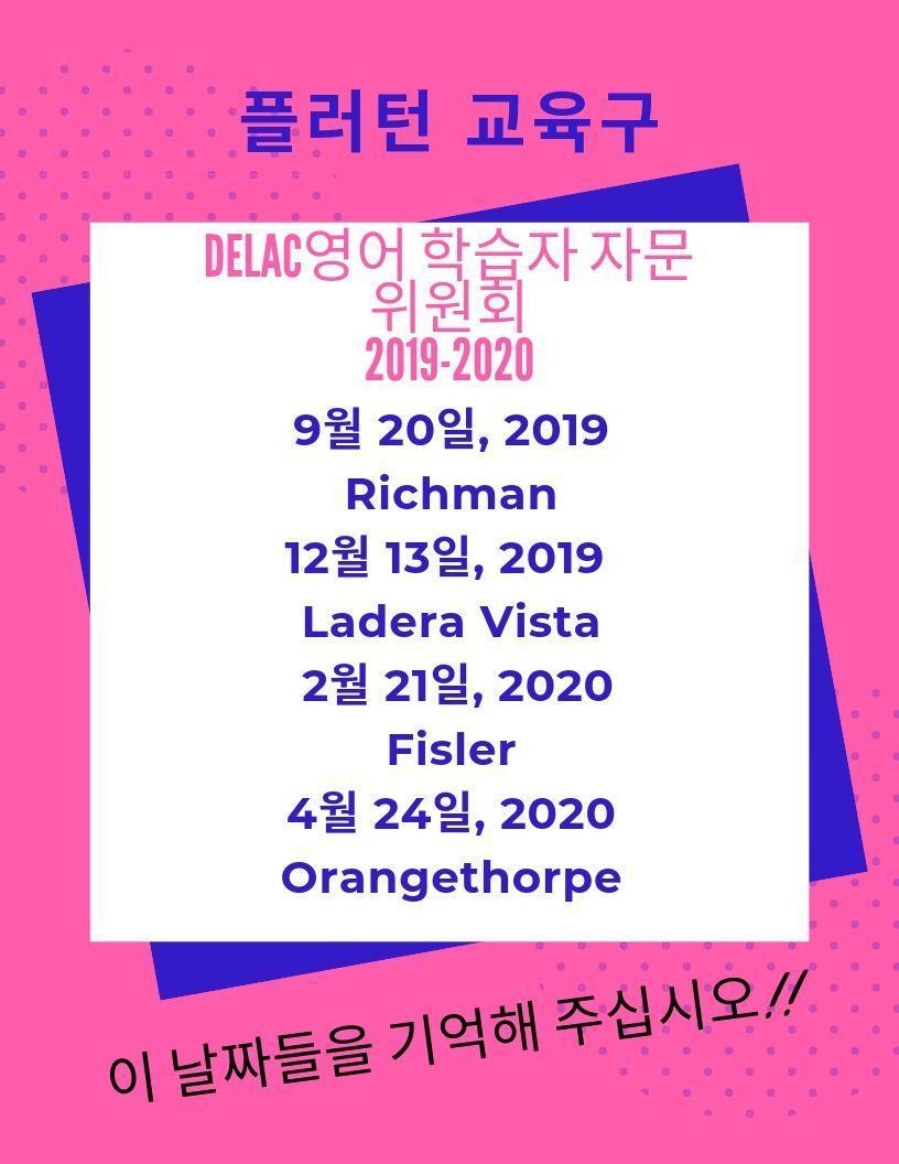 2019-2020 DELAC Dates- Korean