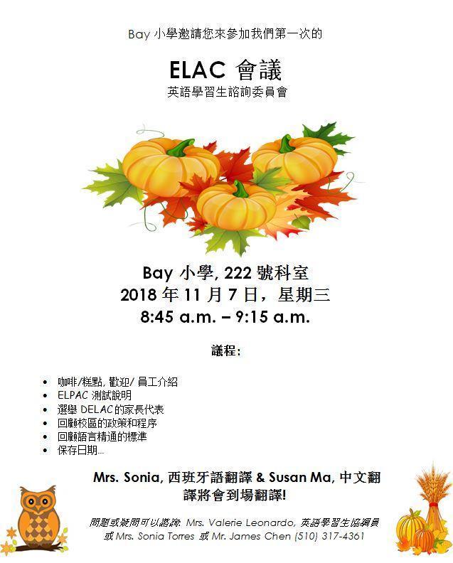 ELAC MEETING 3.JPG