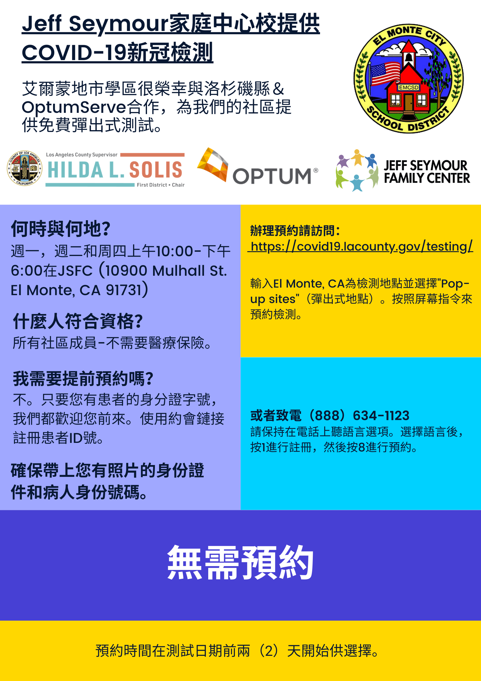 COVID 19 Testing Flyer CHINESE