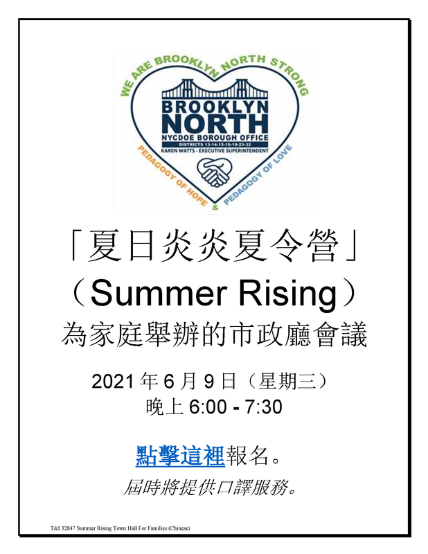 BKN Summer Rising Town Hall for Families - Chinese